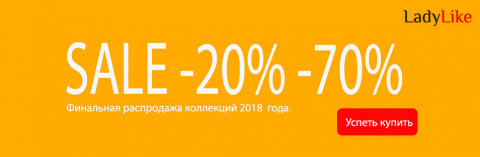 Распродажа от -20% до -70%